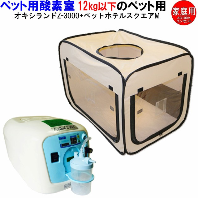 ユニコム ペット用 酸素室(酸素ゲージ) オキシラ...