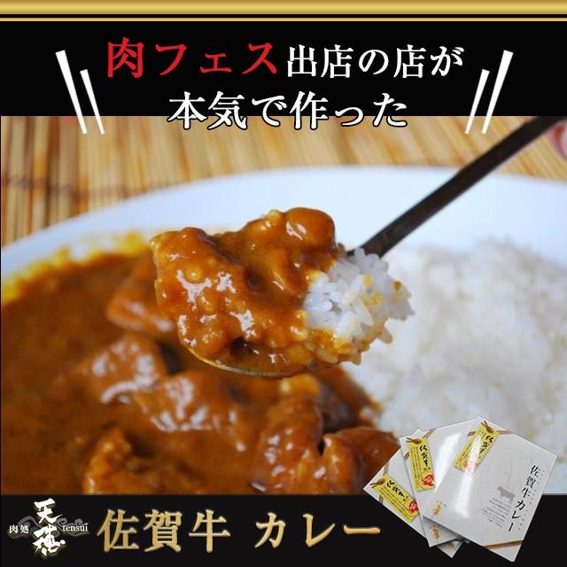 肉フェス出店の店が本気で作った佐賀牛カレー