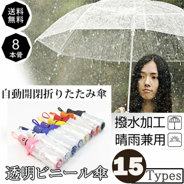雨傘 3段軽量折りたたみ 傘 レディース メンズ 透...