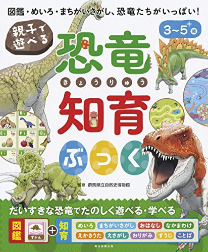 親子で遊べる!  恐竜知育ぶっく (親子で遊べる 知...