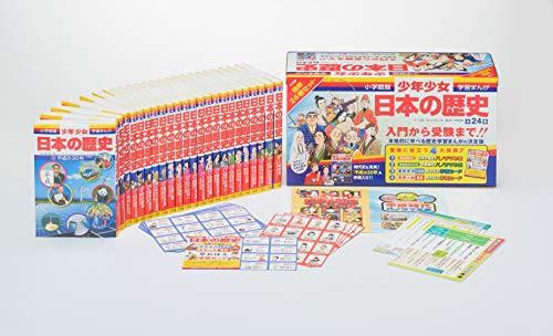 学習まんが少年少女 日本の歴史 最新24巻セット(...