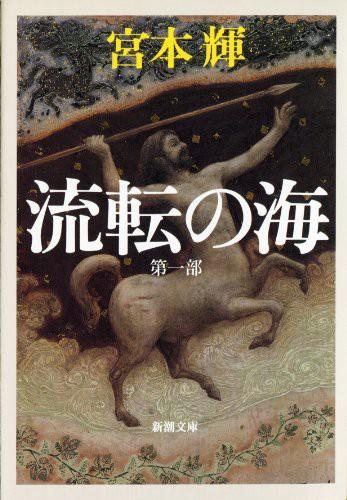 流転の海 第1部 (新潮文庫)(中古品)