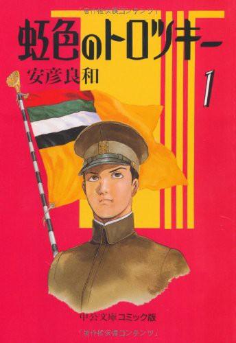 虹色のトロツキー (1) (中公文庫—コミック版)(中...