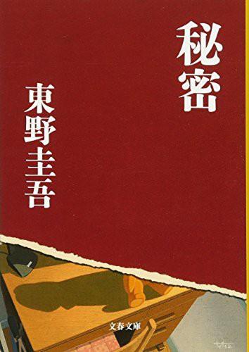 秘密 (文春文庫)(中古品)