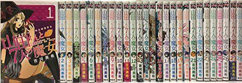 山田くんと7人の魔女 コミック 全28巻 完結セット...