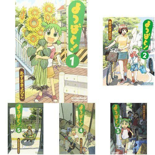 よつばと! コミック 1-14巻セット(中古品)