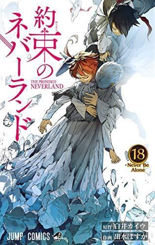 約束のネバーランド コミック 1-18巻セット(中古...