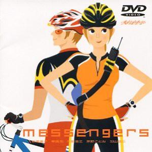 メッセンジャー [DVD](中古品)