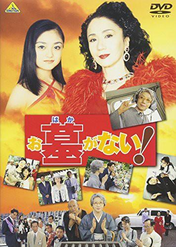 お墓がない! [DVD](中古品)