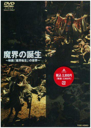 魔界の誕生~映画「魔界転生」の世界~ [DVD](中古...