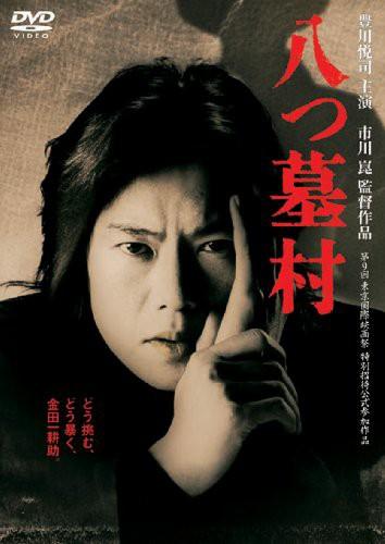 八つ墓村 [DVD](中古品)