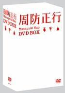 周防正行 DVD-BOX(中古品)