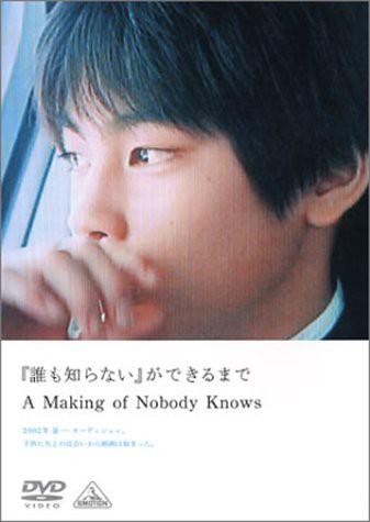 「誰も知らない」ができるまで [DVD](中古品)