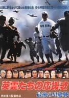 英霊たちの応援歌 最後の早慶戦 [DVD](中古品)