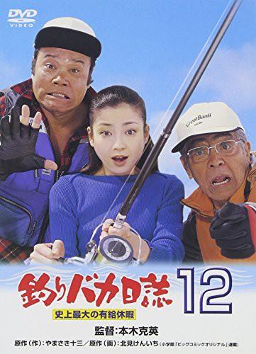 釣りバカ日誌 12 史上最大の有給休暇 [DVD](中古...