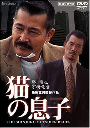猫の息子 [DVD](中古品)