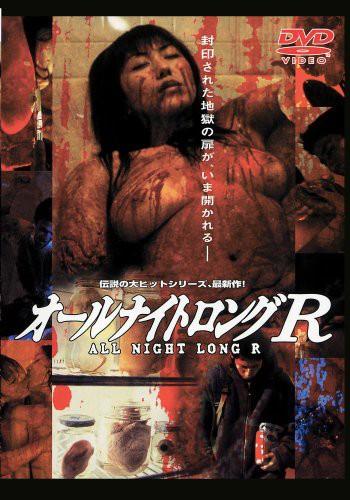 オールナイトロングR [DVD](中古品)