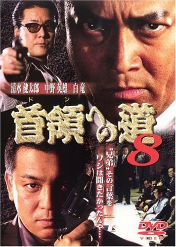 首領への道8 [DVD](中古品)