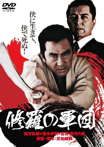 修羅の軍団 [DVD](中古品)