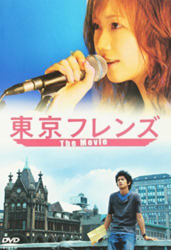 東京フレンズ The Movie スペシャルエディション ...