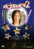 ルナハイツ 2 [DVD](中古品)