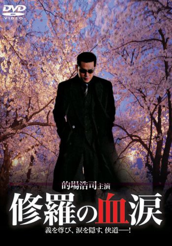 修羅の血涙 [DVD](中古品)