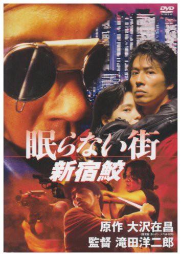 眠らない街 新宿鮫 [DVD](中古品)
