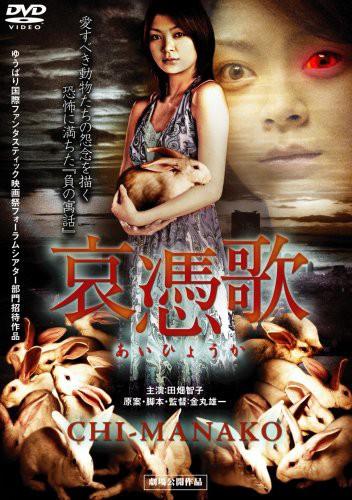哀憑歌 CHI-MANAKO [DVD](中古品)