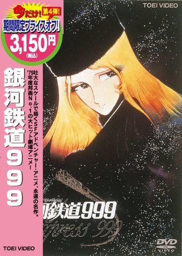 銀河鉄道999 [DVD](中古品)