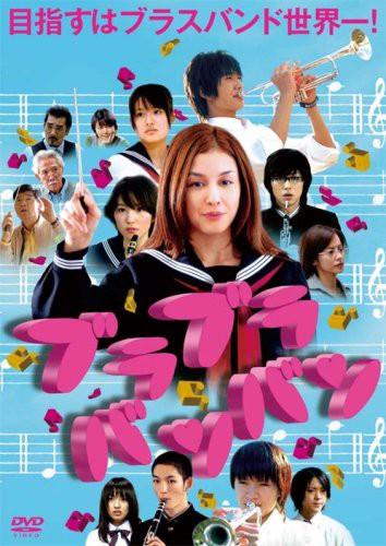 ブラブラバンバン [DVD](中古品)