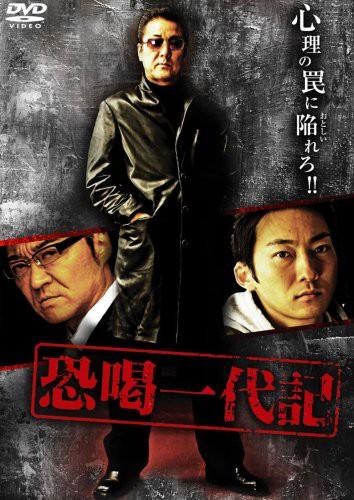 恐喝一代記 [DVD](中古品)