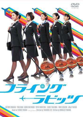 フライング☆ラビッツ [DVD](中古品)