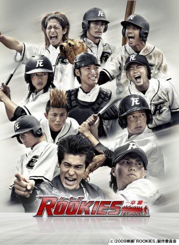 ドキュメント of ROOKIES -卒業- [DVD](中古品)