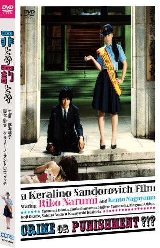 罪とか罰とか [DVD](中古品)
