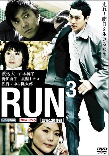 RUN3 [DVD](中古品)
