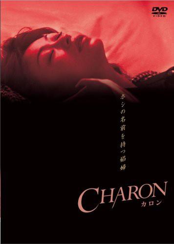 CHARON (カロン) [DVD](中古品)