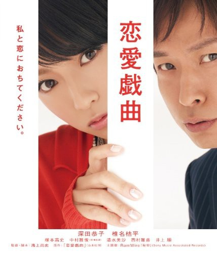 恋愛戯曲 私と恋におちてください。 [Blu-ray](...