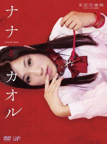ナナとカオル [DVD](中古品)