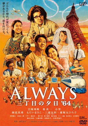 ALWAYS 三丁目の夕日'64 DVD通常版(中古品)