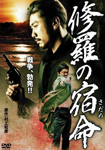修羅の宿命(さだめ) [DVD](中古品)