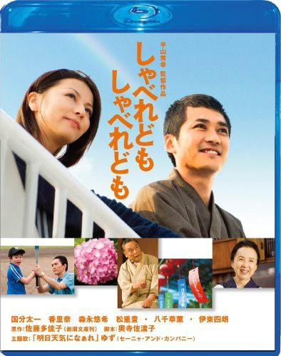 しゃべれども しゃべれども Blu-ray スペシャル・...