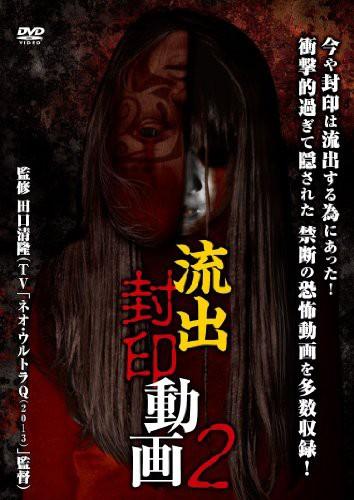 流出封印動画2 [DVD](中古品)