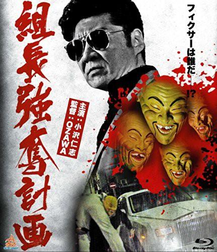 組長強奪計画 [Blu-ray](中古品)