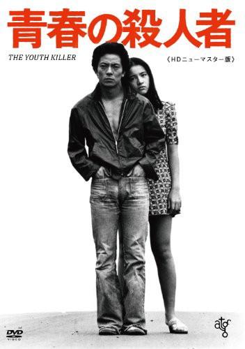 青春の殺人者 HDニューマスター版 [DVD](中古品)