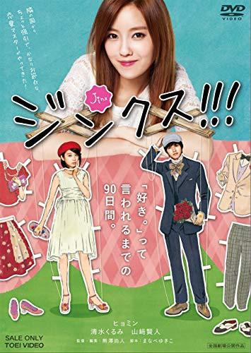 ジンクス!!! [DVD](中古品)