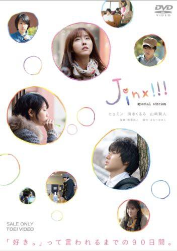 ジンクス!!! スペシャルエディション(初回生産限...