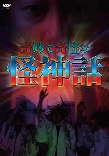 奇妙で奇怪な怪神話 [DVD](中古品)