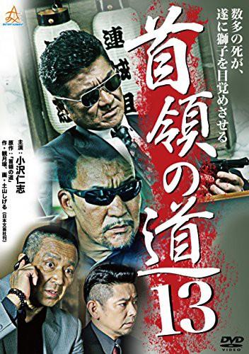 首領の道13 [DVD](中古品)