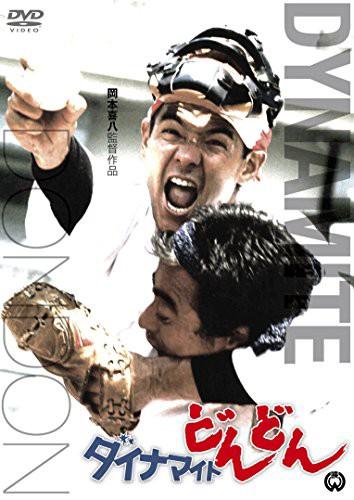 ダイナマイトどんどん [DVD](中古品)
