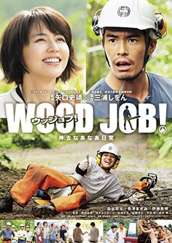 WOOD JOB! ~神去なあなあ日常~ DVDスタンダード・...